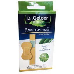 Пластыри медицинские с алоэ вера «Dr. Gelper Aloeplast»