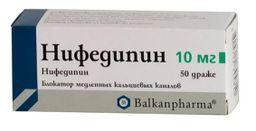 Нифедипин, 10 мг, драже, 50 шт.