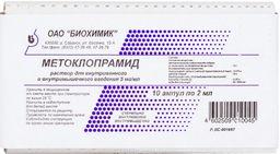 Метоклопрамид, 5 мг/мл, раствор для внутривенного и внутримышечного введения, 2 мл, 10шт.