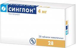 Синглон, 4 мг, таблетки жевательные, 28 шт.
