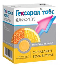 Гексорал табс классик, таблетки для рассасывания, медово-лимонные(й), 16 шт.