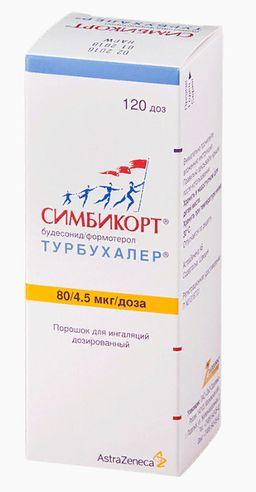 Симбикорт Турбухалер, 80+4.5 мкг/доза, 120 доз, порошок для ингаляций дозированный, 1шт.