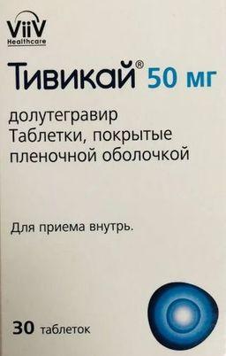 Тивикай, 50 мг, таблетки, покрытые пленочной оболочкой, 30шт.