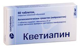 Кветиапин Канон, 25 мг, таблетки, покрытые пленочной оболочкой, 60 шт.