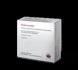 Нейрогамма, раствор для внутривенного и внутримышечного введения, 1 мл, 10 шт.