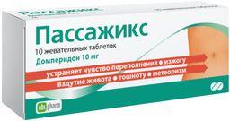 Пассажикс, 10 мг, таблетки жевательные, 10шт.