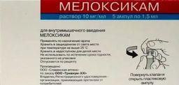 Мелоксикам, 10 мг/мл, раствор для внутримышечного введения, 1,5 мл, 5 шт.