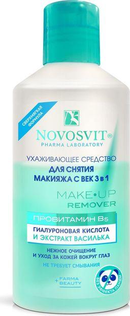 Novosvit Ухаживающее средство для снятия макияжа с век 3 в 1