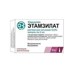 Этамзилат, 125 мг/мл, раствор для внутривенного и внутримышечного введения, 2 мл, 10 шт.