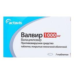 Валвир, 1000 мг, таблетки, покрытые пленочной оболочкой, 7шт.