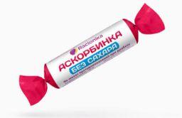 Рационика Аскорбинка без сахара, таблетки жевательные, без сахара, 10шт.