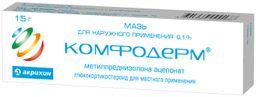 Комфодерм, 0.1%, мазь для наружного применения, 15 г, 1 шт.