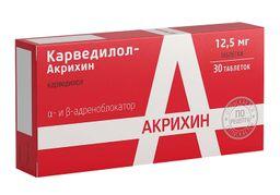 Карведилол-Акрихин, 12.5 мг, таблетки, 30шт.