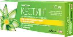 Кестин, 10 мг, таблетки, покрытые пленочной оболочкой, 5 шт.