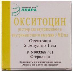 Окситоцин, 5 МЕ/мл, раствор для внутривенного и внутримышечного введения, 1 мл, 5 шт.