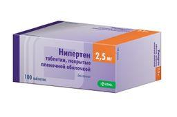 Нипертен, 2.5 мг, таблетки, покрытые пленочной оболочкой, 100 шт.