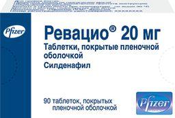 Ревацио, 20 мг, таблетки, покрытые пленочной оболочкой, 90 шт.