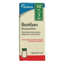 Велбин, 10 мг/мл, концентрат для приготовления раствора для инфузий, 5 мл, 1шт.