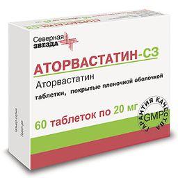 Аторвастатин-СЗ, 20 мг, таблетки, покрытые пленочной оболочкой, 60 шт.