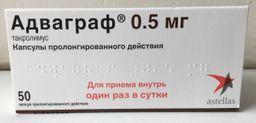 Адваграф, 0.5 мг, капсулы пролонгированного действия, 50 шт.