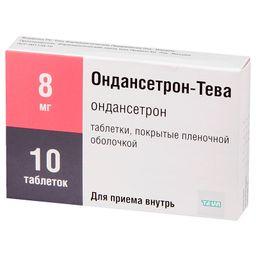 Ондансетрон-Тева, 8 мг, таблетки, покрытые пленочной оболочкой, 10 шт.
