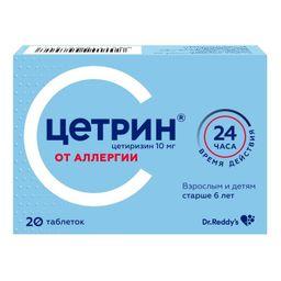 Цетрин, 10 мг, таблетки, покрытые пленочной оболочкой, 20шт.