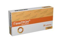 Генитрон, 7.5 мг, таблетки, 20 шт.
