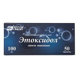 Этоксидол, 100 мг, таблетки жевательные, 50 шт.