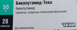 Бикалутамид-Тева, 50 мг, таблетки, покрытые пленочной оболочкой, 28 шт.