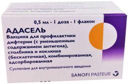 Адасель Вакцина для профилактики дифтерии