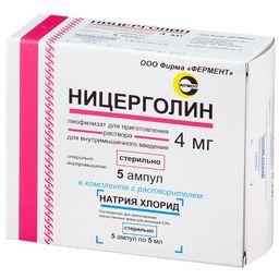 Ницерголин, 4 мг, лиофилизат для приготовления раствора для инъекций, 5 мл, 5шт.