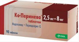 Ко-Перинева, 2.5 мг+8 мг, таблетки, 90 шт.
