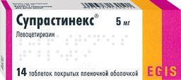 Супрастинекс, 5 мг, таблетки, покрытые пленочной оболочкой, 14 шт.
