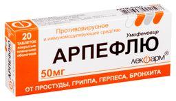 Арпефлю, 50 мг, таблетки, покрытые пленочной оболочкой, 20шт.