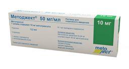 Методжект, 50 мг/мл, 10 мг, раствор для подкожного введения, 0.2 мл, 1 шт.