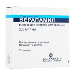 Верапамил, 2.5 мг/мл, раствор для внутривенного введения, 2 мл, 10 шт.