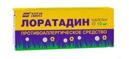 Лоратадин, 10 мг, таблетки, 30шт.