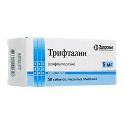 Трифтазин, 5 мг, таблетки, покрытые оболочкой, 50 шт.