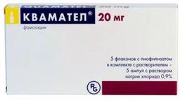 Квамател, 20 мг, лиофилизат для приготовления раствора для внутривенного введения, в комплекте с растворителем, 5 шт.