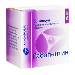 Габапентин, 300 мг, капсулы, 50 шт.