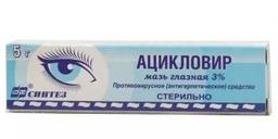 Ацикловир (глазная мазь), 3%, мазь глазная, 5 г, 1шт.