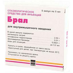 Брал, раствор для внутривенного и внутримышечного введения, 5 мл, 5 шт.
