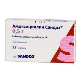 Амоксициллин Сандоз, 500 мг, таблетки, покрытые оболочкой, 12 шт.