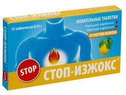 Стоп-изжокс