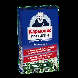 Кармолис Пастилки без сахара с эвкалиптом
