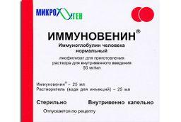 Иммуновенин, 50 мг/мл, лиофилизат для приготовления раствора для внутривенного введения, в комплекте с растворителем, 25 мл, 1 шт.