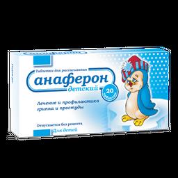 Анаферон детский, таблетки для рассасывания, 20 шт.