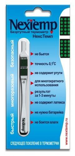 Термометр клинический NexTemp безртутный