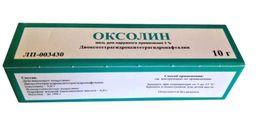 Оксолин 3%, 3%, мазь для наружного применения, 10 г, 1шт.