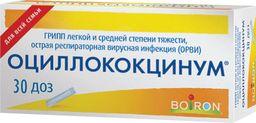 Оциллококцинум, гранулы гомеопатические, 1 г, 30 шт.